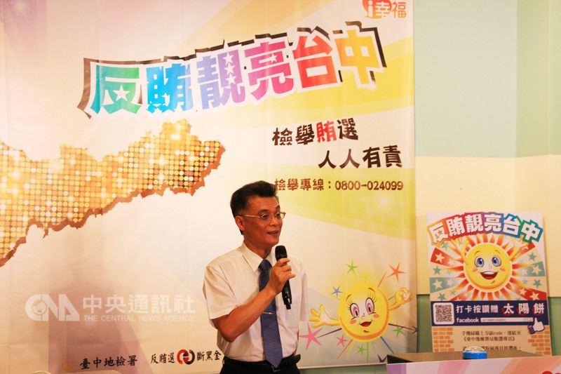 台中地檢署12日在台灣太陽餅博物館舉行「反賄靚亮台中」反賄選儀式,台灣台中地方檢察署檢察長張宏謀(圖)表示,這次結合地方特色產業宣導,希望民眾除了不買票、不賣票外,也應該勇敢檢舉。中央社記者蘇木春攝 107年7月12日