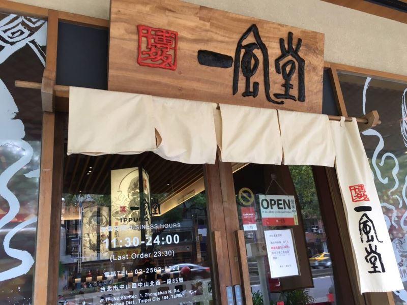 乾杯擬將旗下經營「一風堂」的乾杯拉麵100%股權售予日本一風堂母公司CHIKARANOMOTO,雙方已簽合作意向書。(圖取自一風堂臉書www.facebook.com/ippudo.tw)