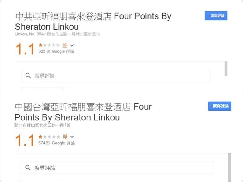 林口「亞昕福朋喜來登」酒店WiFi網路連線畫面中,國家及語言的選單出現「中國台灣」選項,引發爭議。許多網友在Google評論留言,並留下一星的差評。(圖取自Google評論網頁google.com.tw)