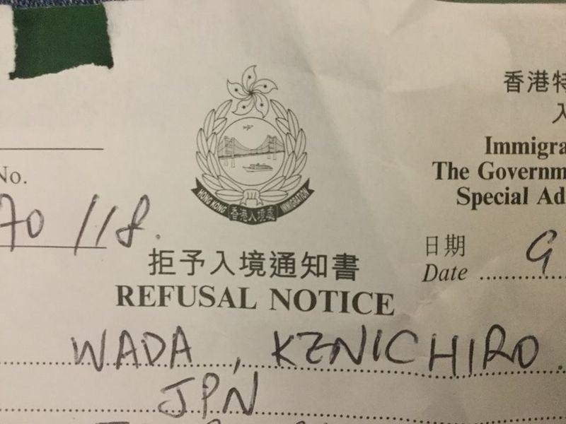 日本白井市議會議員和田健一郎在臉書發文表示,10日晚間被拒絕入境香港。(圖取自和田健一郎臉書www.facebook.com)