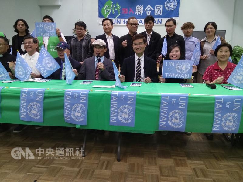 蔡明憲(前右4)率台灣聯合國協進會成員組成的入聯宣達團8日在大洛杉磯台灣會館召開記者會。中央社記者曹宇帆洛杉磯攝 107年9月9日
