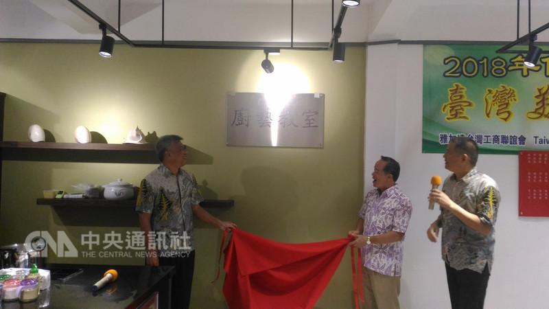 雅加達台灣工商聯誼會9日舉辦廚藝教室揭牌啟用典禮。(駐印尼代表處提供)中央社記者周永捷雅加達傳真 107年9月9日