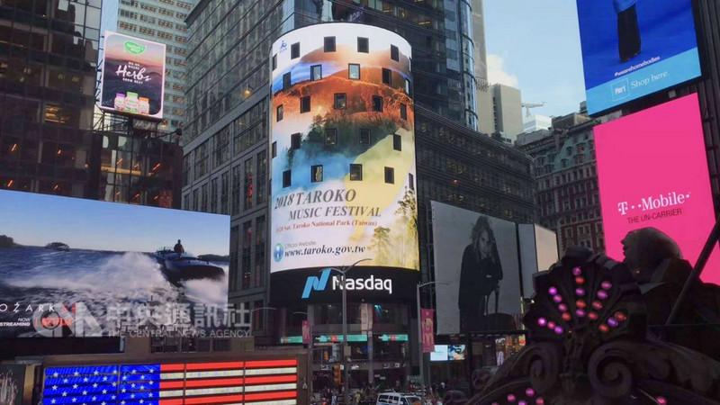 「太魯閣峽谷音樂節」日前在美國紐約時代廣場的那斯達克證券交易所大樓電視牆進行宣傳,盼吸引更多國外遊客前來共襄盛舉。(太管處提供)中央社記者李先鳳傳真 107年9月11日