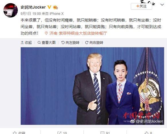 自稱史潤龍的中國大陸民眾靠著修圖偽裝成「董仔」,並冒名新華網發文自稱「扶貧英雄」。(圖取自微博www.weibo.com)