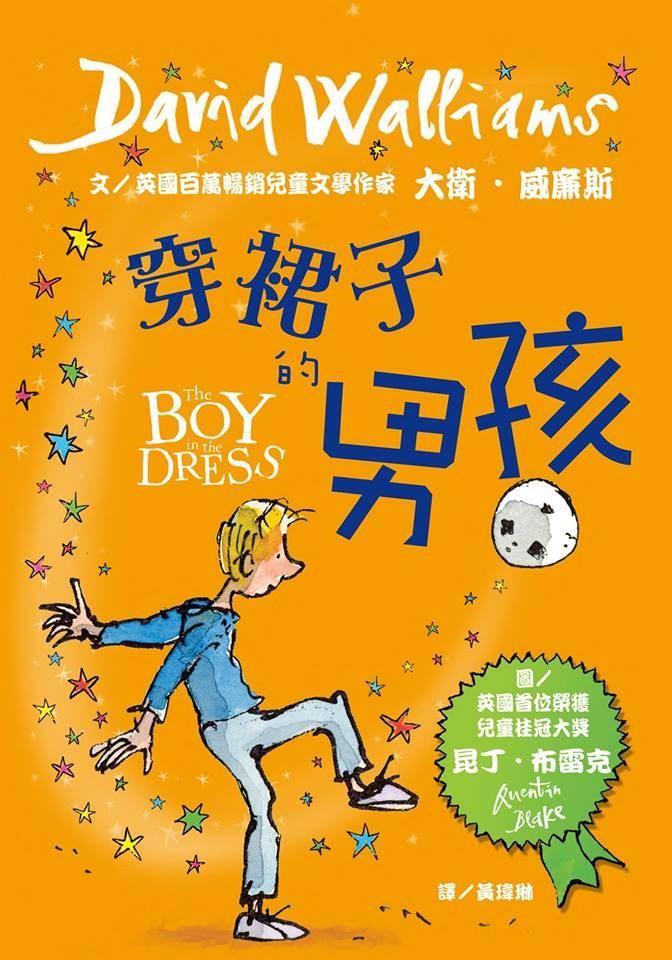 龍安國小14日起恢復圖書館借閱英國兒童小說「穿裙子的男孩」。(圖取自聯經出版臉書www.facebook.com/linkingbooks)